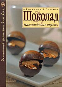 Шоколад. Наслаждение вкусом #1