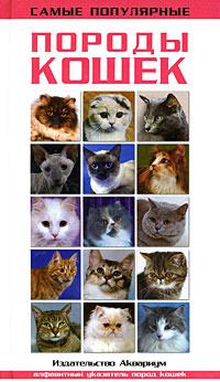 Самые популярные породы кошек #1