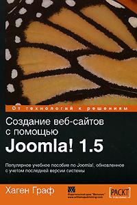 Создание веб-сайтов с помощью Joomla! 1.5 #1