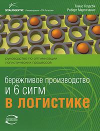 Бережливое производство и 6 сигм в логистике. Руководство по оптимизации логистических процессов  #1