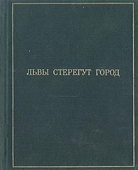 Львы стерегут город | Нестеров Вячеслав Владимирович #1