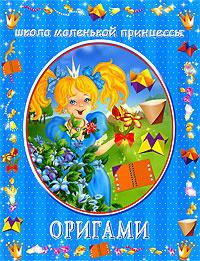 Оригами | Смородкина Оксана Генриховна #1