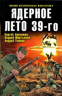 Ядерное лето 39-го | Тюрин Александр Владимирович, Мартьянов Андрей Л.  #1