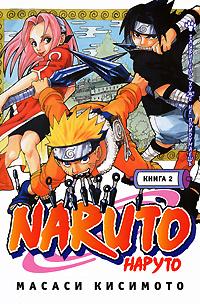 Naruto. Книга 2. Заявитель хуже не придумаешь #1