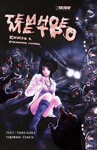 Темное метро. Книга 1. Страшные тайны #1