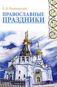 Православные праздники #1