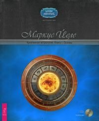Креативная астрология. Книга 1. Основы (+ CD-ROM) #1