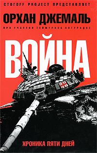 Война. Хроника пяти дней | Джемаль Орхан #1