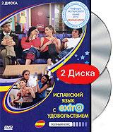 Испанский язык с extr@ удовольствием: Полный курс (2 DVD) #1