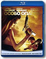 Особо опасен (Blu-ray) #1