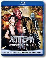 Хеллбой 2: Золотая Армия (Blu-ray) #1
