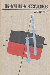 Качка судов | Басин Абрам Моисеевич #1