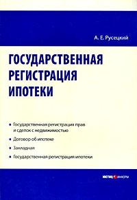 Государственная регистрация ипотеки #1
