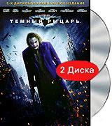 Темный рыцарь (2 DVD) #1