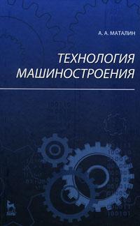 Технология машиностроения #1
