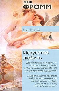 Искусство любить | Фромм Эрих #1