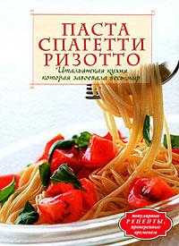 Паста. Спагетти. Ризотто. Итальянская кухня, которая завоевала весь мир  #1