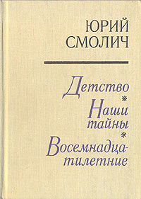 Детство. Наши тайны. Восемнадцатилетние | Смолич Юрий Корнеевич  #1