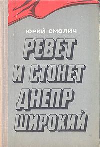 Ревет и стонет Днепр широкий   Смолич Юрий Корнеевич #1