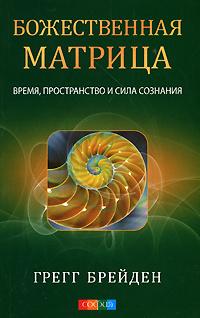 Божественная матрица. Время, пространство и сила сознания  #1