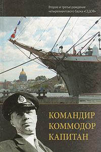 Командир. Коммодор. Капитан | Митрофанов Валентин Петрович  #1