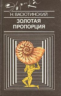 Золотая пропорция   Васютинский Николай Александрович #1