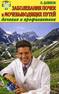 Заболевания почек и мочевыводящих путей. Лечение и профилактика | Даников Николай Илларионович  #1