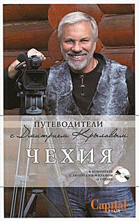 Чехия (+ DVD-диск). Уцененный товар #1