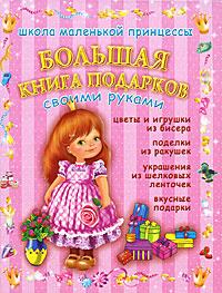 Большая книга подарков #1