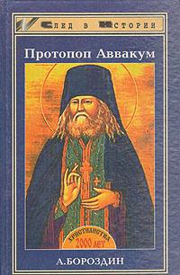 Протопоп Аввакум   Бороздин Александр Корнеевич #1