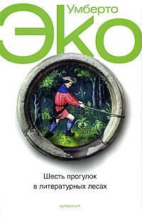Шесть прогулок в литературных лесах #1