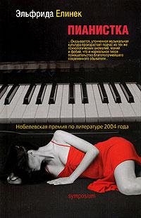 Пианистка #1