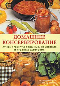 Домашнее консервирование. Лучшие рецепты овощных, фруктовых и ягодных заготовок  #1
