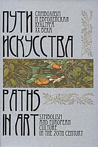 Пути искусства. Символизм и европейская культура XX века  #1