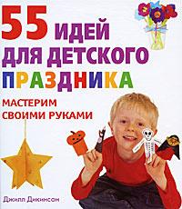 55 идей для детского праздника. Мастерим своими руками | Дикинсон Джилл  #1