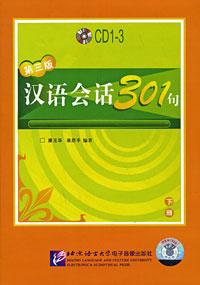 Conversational Chinese 301: Volume 2 (аудиокурс на 3 CD) | Siping Lai, Yuhua Kang #1