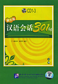 Conversational Chinese 301: Volume 1 (аудиокурс на 3 CD) | Yuhua Kang, Siping Lai #1
