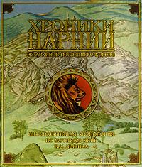 Хроники Нарнии: Из архивов последнего короля #1