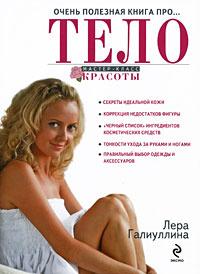 Очень полезная книга про... тело | Карагод У. Б., Галиуллина Валерия Рафаилевна  #1