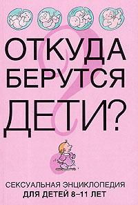 Откуда берутся дети? Сексуальная энциклопедия для детей 8-11 лет   Дюмон Виржини, Монтанья Серж  #1