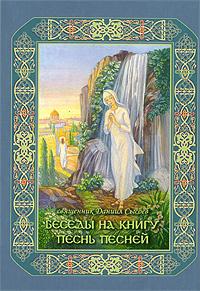 """Беседы на книгу """"Песнь Песней"""" #1"""