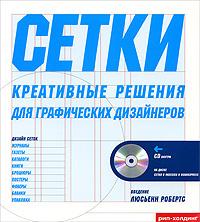 Сетки. Креативные решения для графических дизайнеров (+ CD-ROM)  #1