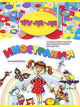 Тру-Ля-Ля. Инострания: Музыкальные уроки английского языка для детей  #1