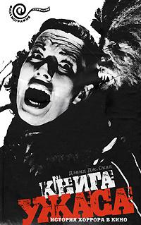 Книга ужаса. История хоррора в кино #1
