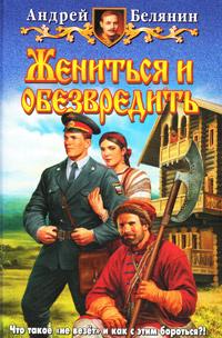Жениться и обезвредить   Белянин Андрей Олегович #1