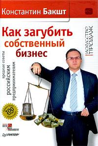 Как загубить собственный бизнес. Вредные советы российским предпринимателям  #1
