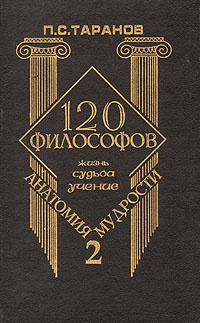 Анатомия мудрости. 120 философов. Жизнь. Судьба. Учение. В двух томах. Том 2   Таранов Павел Сергеевич #1
