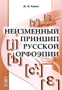 Неизменный принцип русской орфоэпии #1