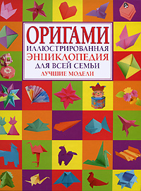Оригами. Иллюстрированная энциклопедия для всей семьи. Лучшие модели | Журавлева И. В.  #1