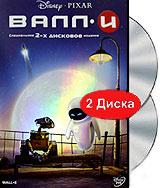 Валл-И (2 DVD) #1